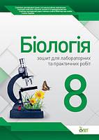 Кулініч О. М./Біологія, 8 кл. Зошит для лаб. та практ. робіт