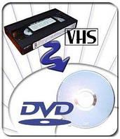 Оцифровка видеокассет и запись на DVD диски