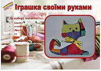 Набор для шитья игрушки котик, подарок ребенку.