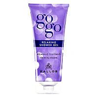 Расслабляющий гель для душа с экстрактом лаванды GOGO Shower Gel Lavander Kallos 200 мл к1167