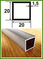 Алюминиевая квадратная труба 20*20*1,5 без покрытия.