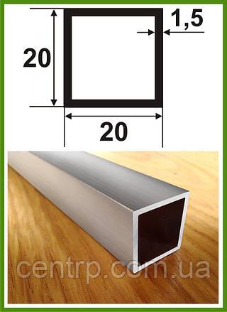 20*20*1,5. Алюминиевая труба квадратная. Без покрытия. Длина 3,0м.