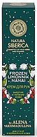 "Крем для рук ""Энергия и питание кожи"" Natura Siberica by Alena Akhmadullina, 75 мл"