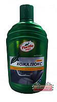 Очиститель-кондиционер для кожи Turtle Wax® ✓ 500мл.