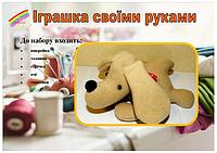 Набор для шитья игрушки собачка своими руками, набор для творчества, подарок ребенку.