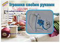 Игрушка мягкая своими руками котик белый, набор сделай сам, игрушка для творчества