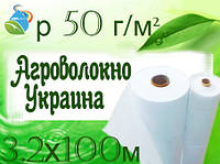 Агроволокно GrowTex р 50 г/м² ,3.2х100 м.