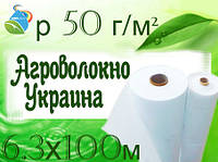 Агроволокно GrowTex р 50 г/м² ,6.3х100м.
