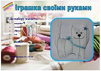 Игрушка своими руками котик белый со звездой, подарочный набор, сделай сам