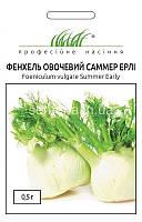 Насіння фенхелю овочевого Саммер Ерлі, 0,5 г