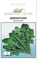 Насіння шпинату Кінг, 1 г