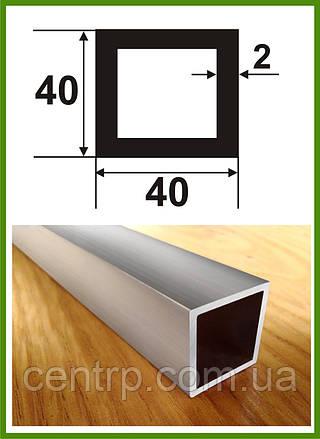 40*40*2. Алюминиевая труба квадратная. Без покрытия. Длина 3,0м.