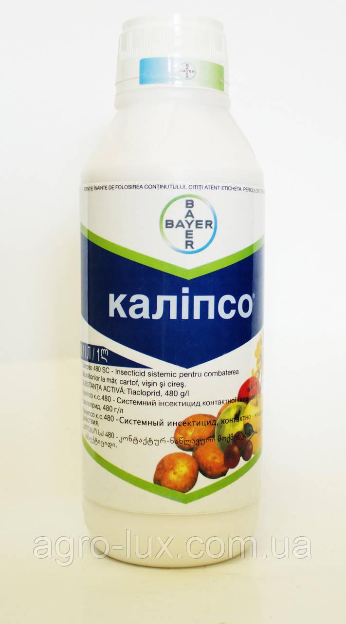 Калипсо 480 SС к. с. (1 л) (аналог)
