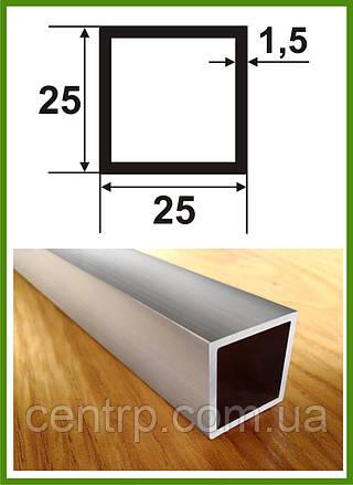 """25*25*1,5. Алюминиевая труба квадратная. Анод """"Серебро"""". Длина 3,0м."""