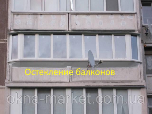 Профессиональное остекление балконов с выносом