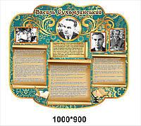 Настенный стенд. Василь Сухомлинський