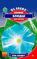 Семена Ипомея Блюдце (Германия) голубая 1 г