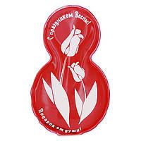 Солевая грелка С 8 марта - подарок от души!