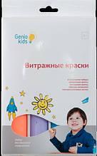 Набір для дитячої творчості Genio Kids Вітражні фарби