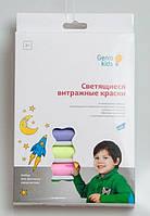 Набор для детского творчества Светящиеся в темноте витражные краски Genio Kids