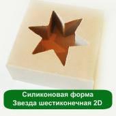 Силиконовая форма Звезда шестиконечная 2D