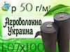 Агроволокно GrowTex р 50 г/м² ,1.07х100 м ,черный