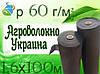 Агроволокно GrowTex р 60 г/м² ,1.6х100 м ,черный.