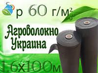 Агроволокно GrowTex р 60 г/м² ,1.6х100 м ,черный., фото 1
