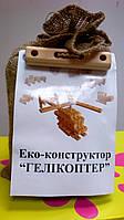 Экоконструктор - вертолет
