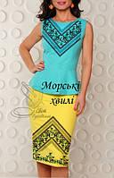 Заготовка на костюм женский без рукавов МОРСЬКІ ХВИЛІ