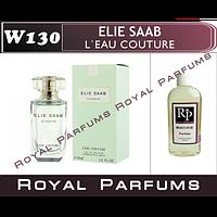 Духи на разлив Royal Parfums 100 мл Elie Saab «L`Eau Couture» (Эли Сааб Лё Кутюр)