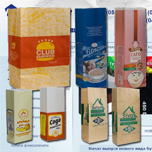 Бумажные пакеты с печатью от компании « Промснабсервис»