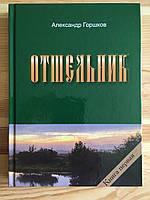 Отшельник. Роман. Книга первая. Горшков А.К
