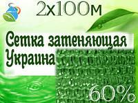 Сетка затеняющая  GrowtexNet (Украина) зеленая  2Х100 (S200м²) 60%