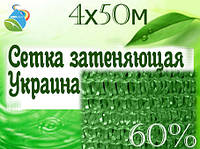 Сетка затеняющая  GrowtexNet (Украина) зеленая  4Х50 (S200м²) 60%