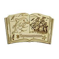 """Деревянные магниты """"Книга с дельфином и корабликом"""" Черноморское"""