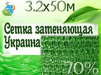 Сетка затеняющая  GrowtexNet (Украина) зеленая  3.2Х50 (S160м²) 70%