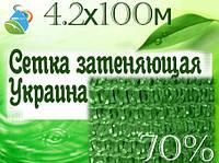 Сетка затеняющая  GrowtexNet (Украина) зеленая  4.2Х100 (S420м²) 70%