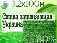 Сетка затеняющая  GrowtexNet (Украина) зеленая  3.2Х100 (S320м²) 80%