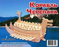 """Сборная деревянная модель """"Корабль-черепаха"""""""