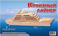Сборная деревянная модель Круизный лайнер