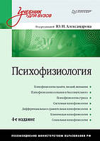 Психофизиология: Учебник для вузов. 4-е издание. Александров Ю.И.