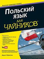 Польский язык для чайников (+аудиокурс онлайн).  Габрянчик Д.