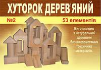 Кубики деревянные №2 (53 элемента)