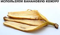 Используем банановую кожуру.