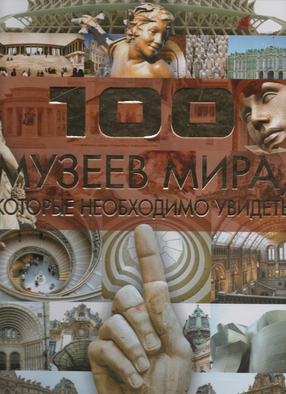 100 музеїв світу, які необхідно побачити. Т. Л. Шереметьєва