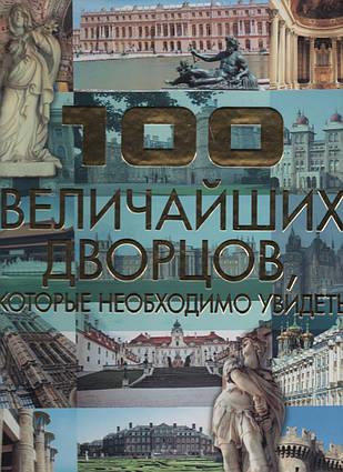 100 величайших дворцов, которые необходимо увидеть. Т. Л. Шереметьева