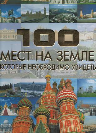 100 мест на земле, которые необходимо увидеть. Т. Л. Шереметьева