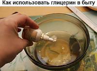 Как использовать глицерин в быту.
