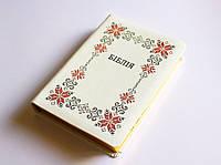 Библия на украинском языке с золотым срезом